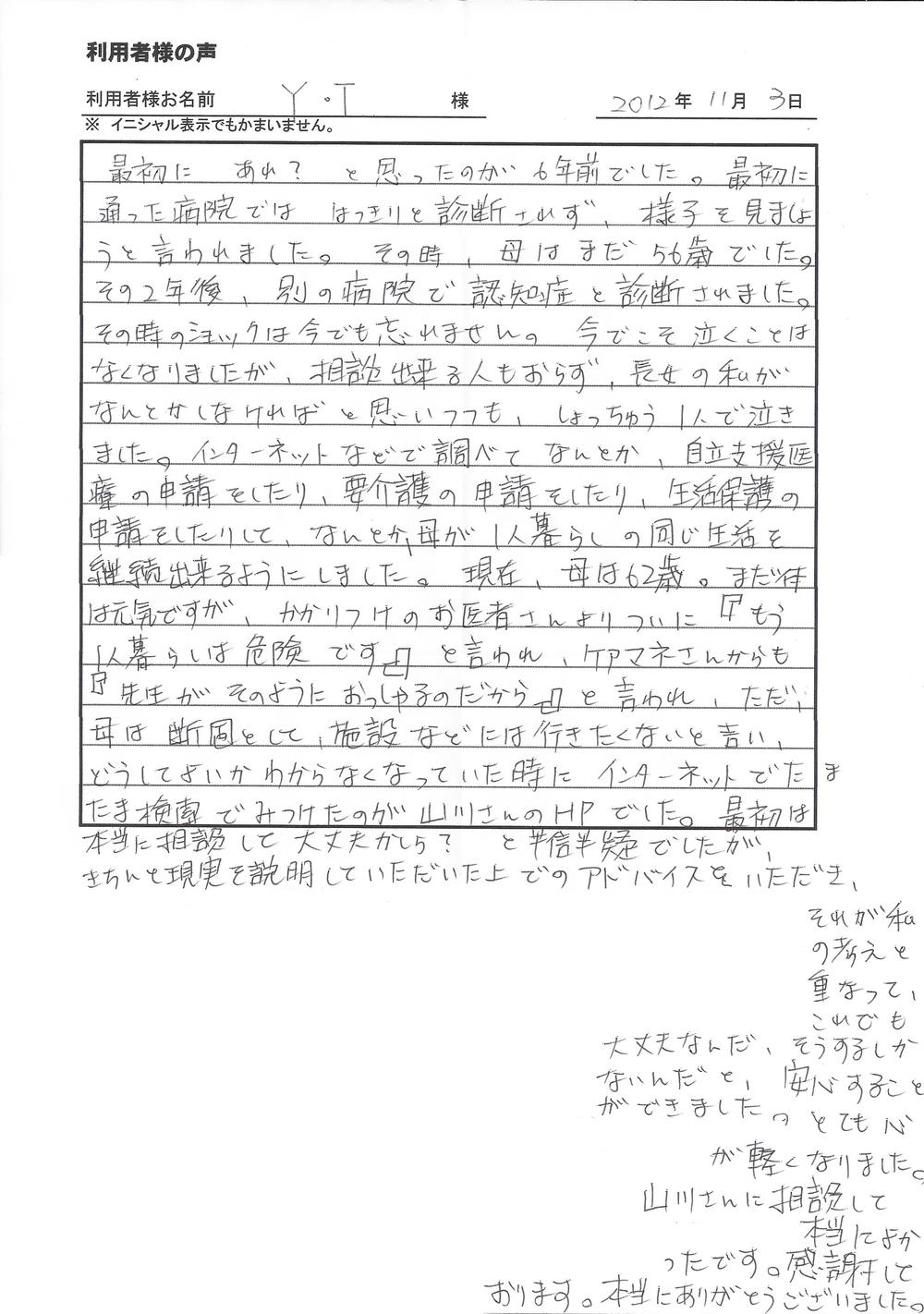 福岡市西区在住 Y.T様「若年性認知症と診断された母親を老人ホームに預けるべきなのか」