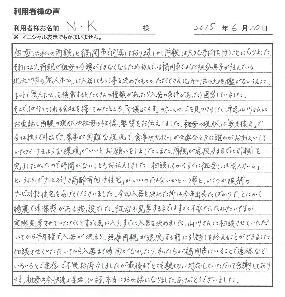 福岡市南区在住 N.K様「子供の病気がきっかけで老人ホームを探す」