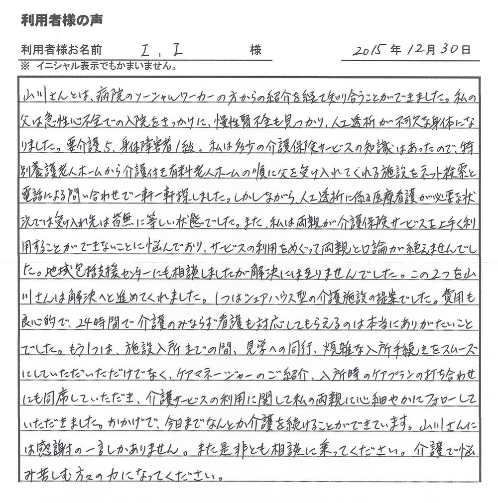 小倉北区在住 I.I様「人工透析が必要になった親の老人ホーム探し」