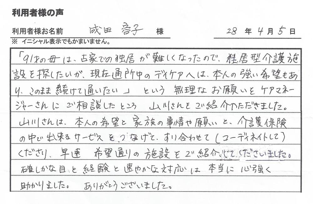 八幡東区在住 成田容子様「老人ホームに入居してもデイケアを利用したい」