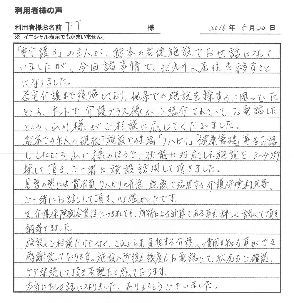 小倉南区在住 T.T様「熊本県の介護老人保健施設から北九州の老人ホームに」