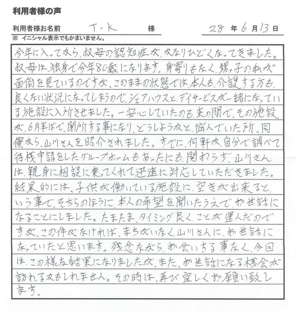 北九州市在住 T.K様「認知症を患った伯母を預けた施設が閉鎖…」