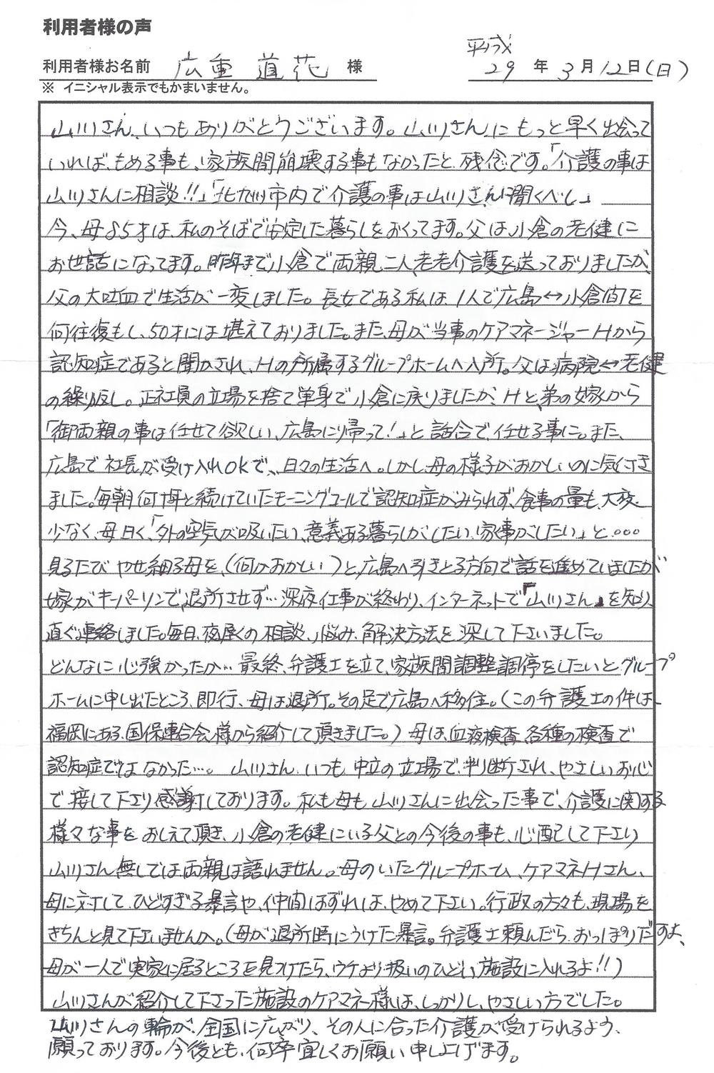 小倉南区在住 広重道花様「母は各種の検査で認知症ではなかった…」