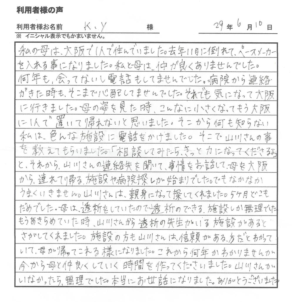 小倉北区在住 K.Y様「何年も会っていない母が倒れて入院、大阪から北九州市に」