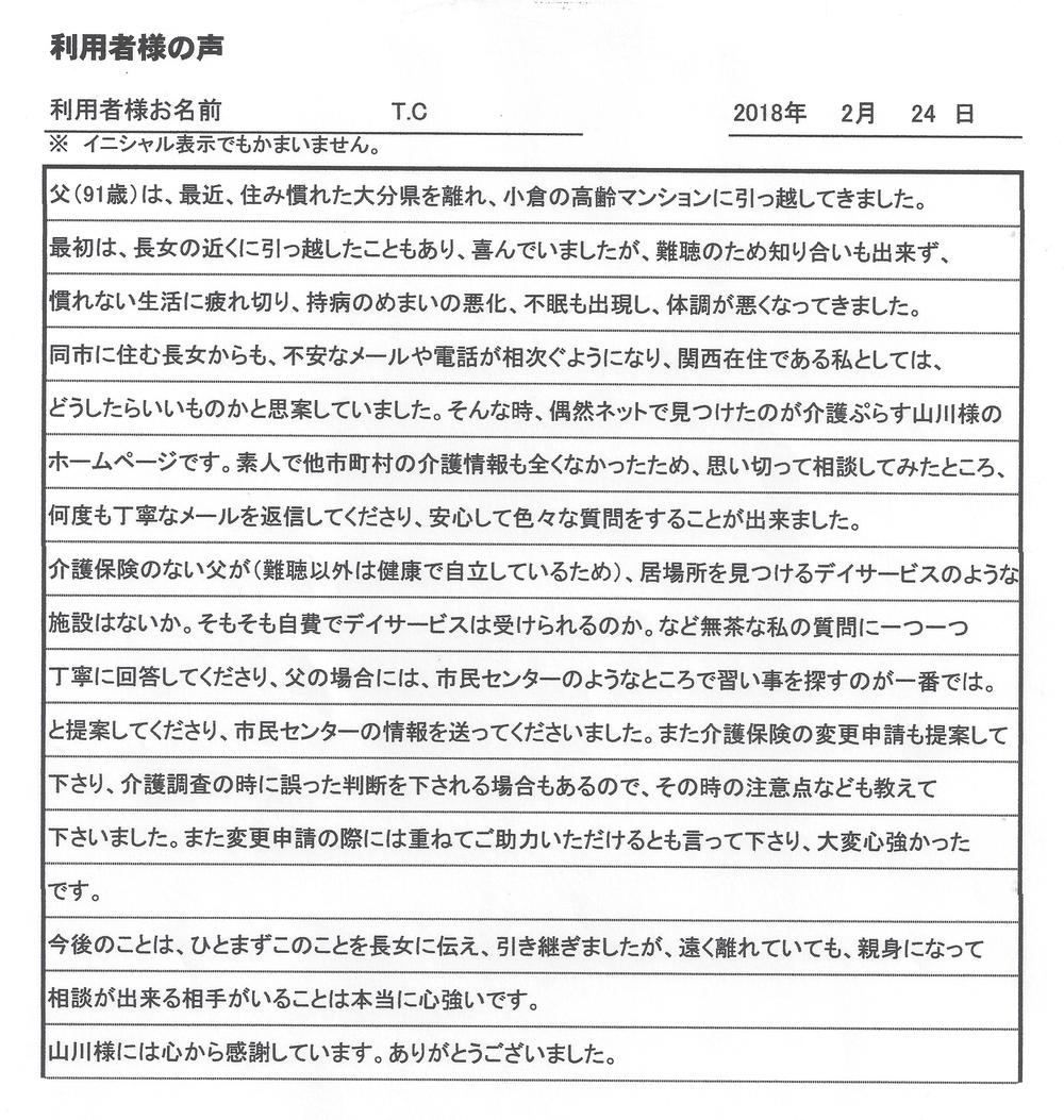 小倉北区在住 T.C様「県外から北九州市の老人ホームに入居したが、環境の変化で体調が悪化」
