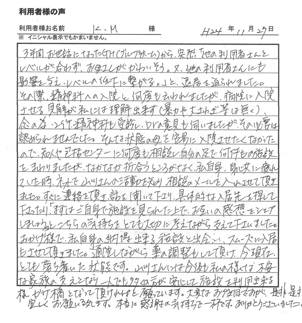 小倉南区在住 K.M様「3年間お世話になったグループホームから退去を迫られる」