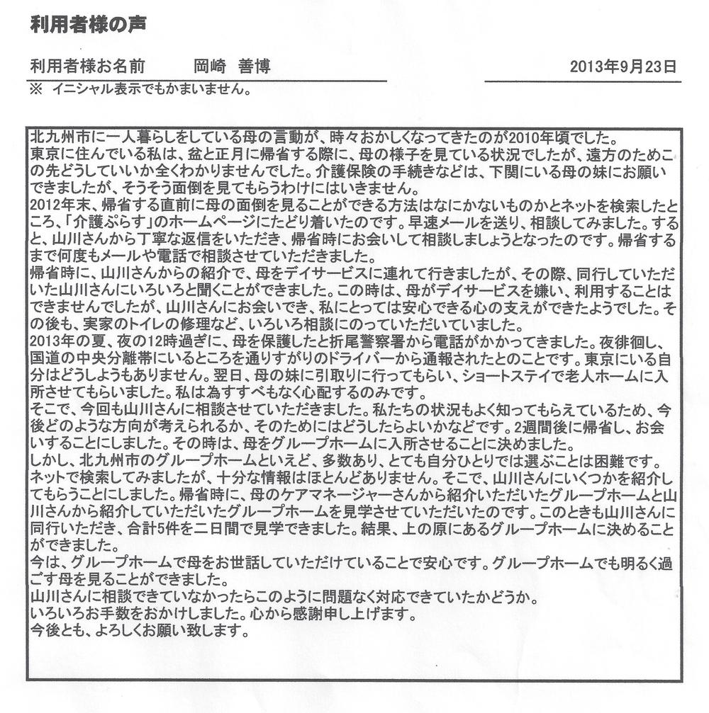 東京都在住 岡崎善博様「認知症を患った母親が夜中に徘徊。慌てて老人ホームを探す」