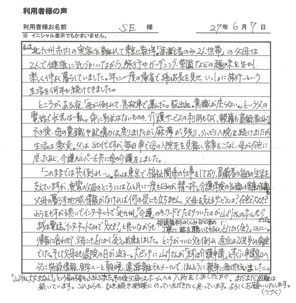 東京都世田谷区在住 S.E様「母親が脳出血を起こし、仲良く暮らしていた両親の生活が激変」